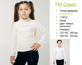 f97476ffaa9 Школьные блузки с длинным рукавом Смил - Одежда для девочек Киев на ...